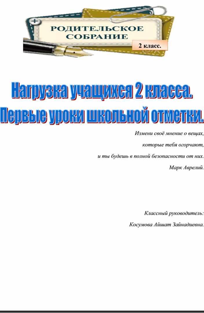 """Родительское собрание """"Нагрузка 2 класса"""""""