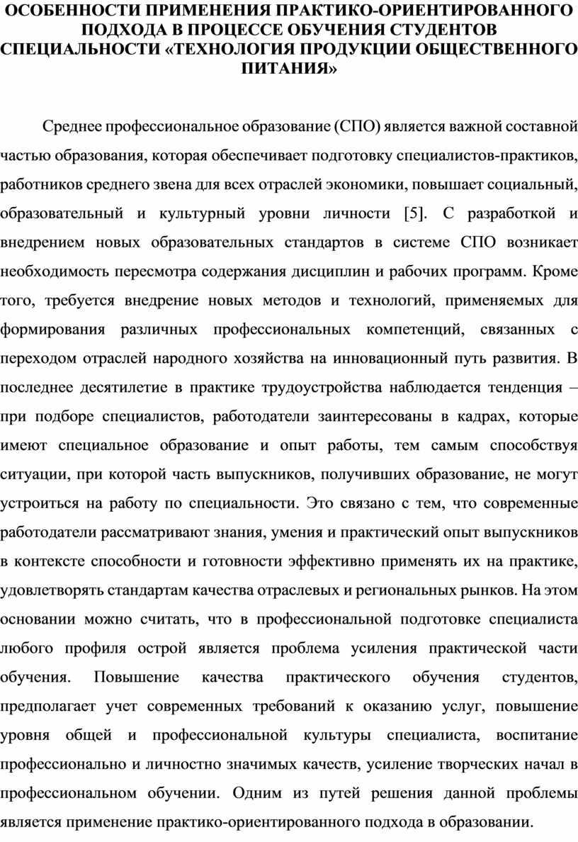 ОСОБЕННОСТИ ПРИМЕНЕНИЯ ПРАКТИКО-ОРИЕНТИРОВАННОГО