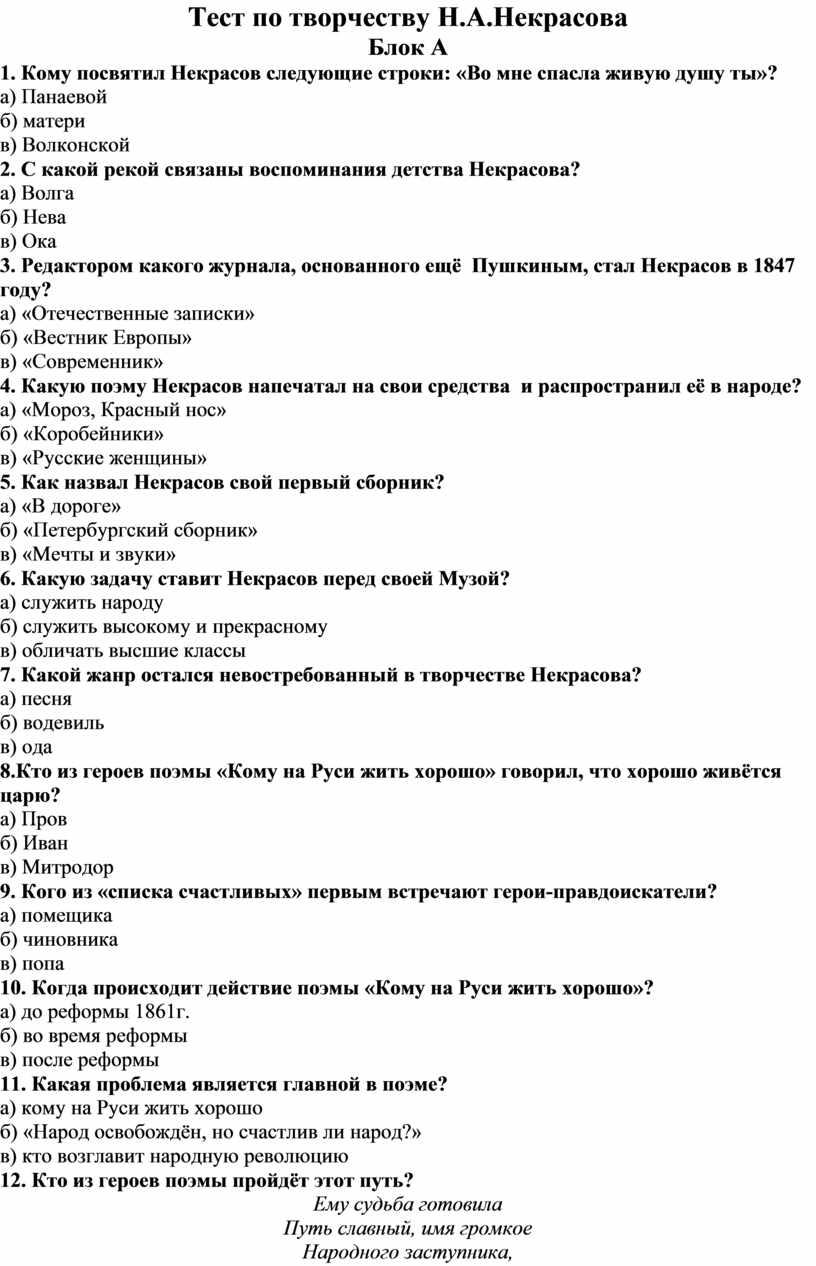 Тест по творчеству Н.А.Некрасова