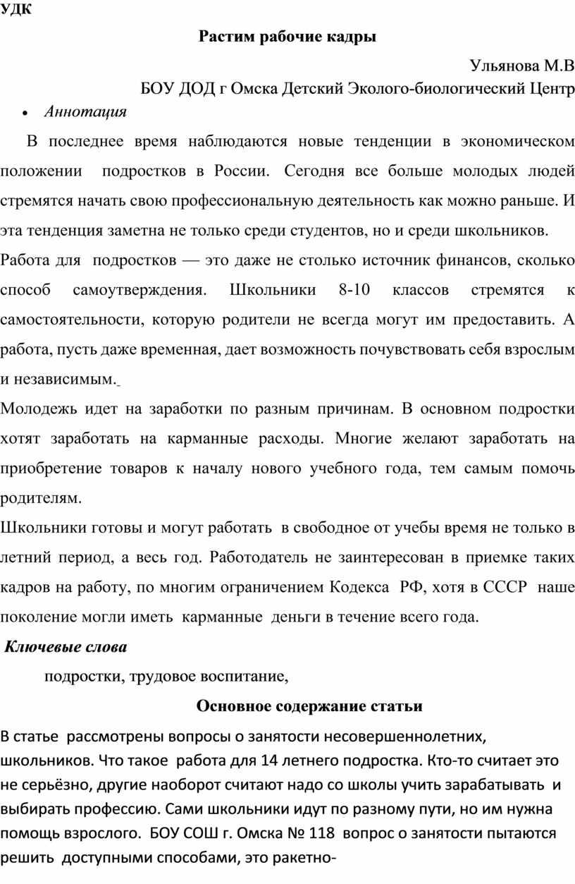 УДК Растим рабочие кадры Ульянова