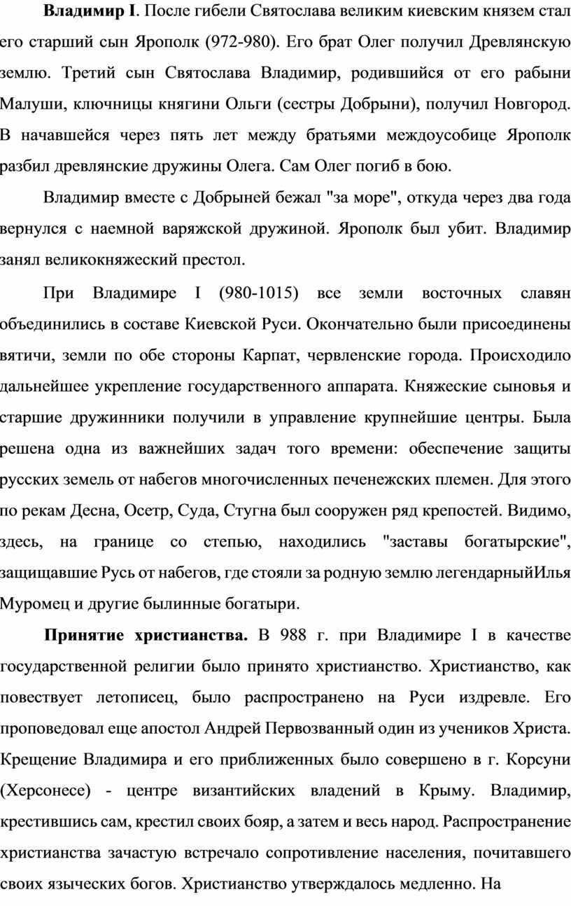 Владимир I . После гибели Святослава великим киевским князем стал его старший сын