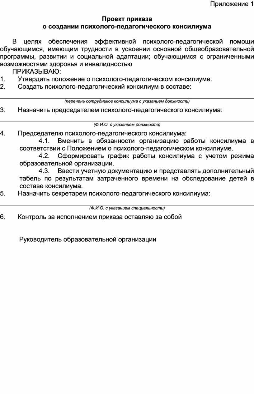 Приложение 1 Проект приказа о создании психолого-педагогического консилиума