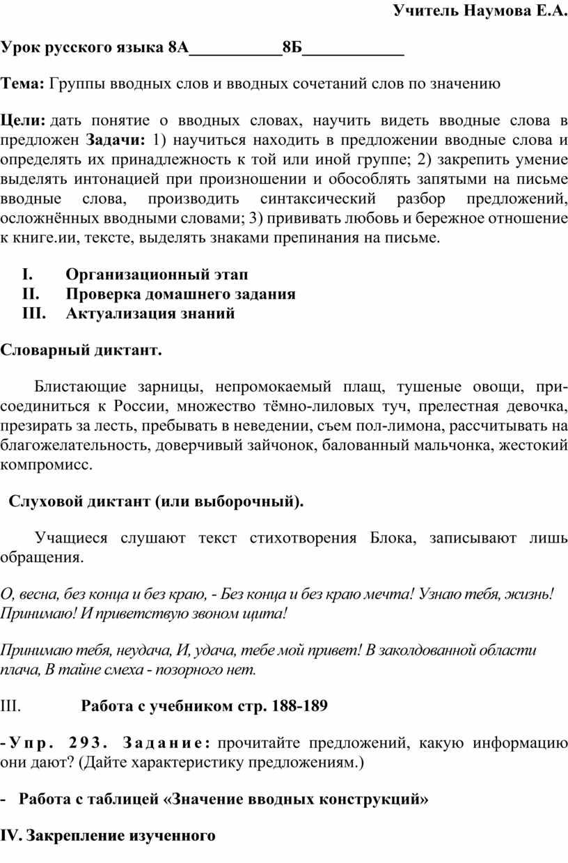 Учитель Наумова Е.А. Урок русского языка 8А___________8Б____________