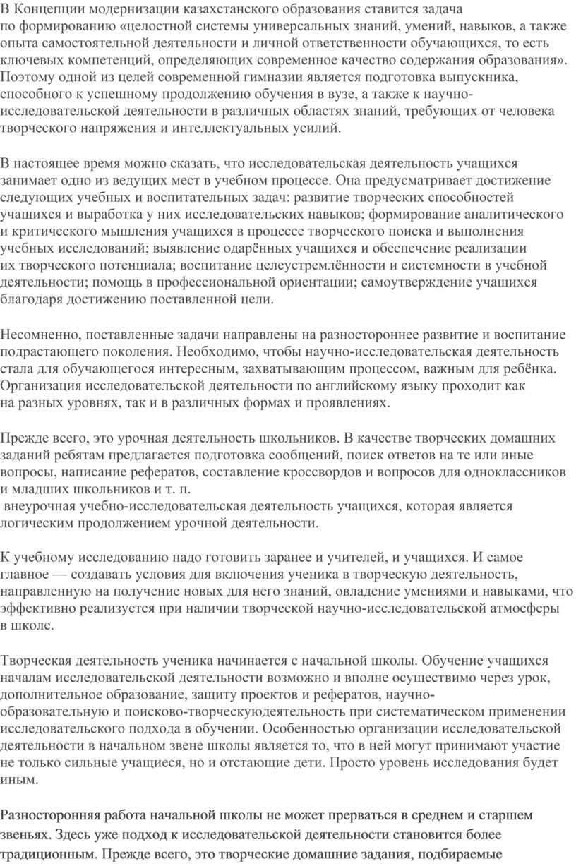 В Концепции модернизации казахстанского образования ставится задача по формированию «целостной системы универсальных знаний, умений, навыков, а также опыта самостоятельной деятельности и личной ответственности обучающихся, то…