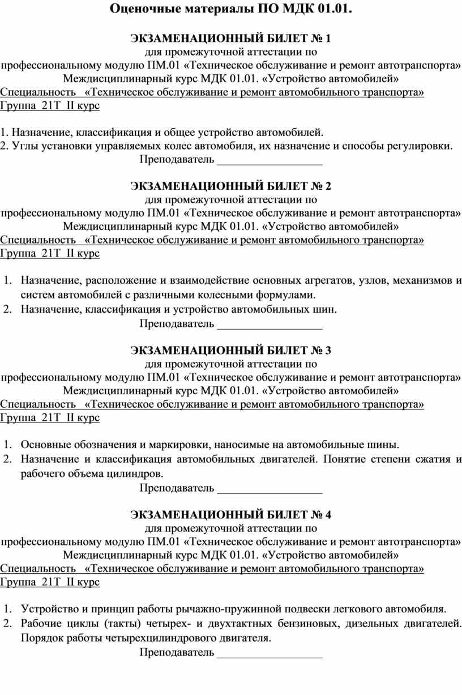 Оценочные материалы ПО МДК 01.01