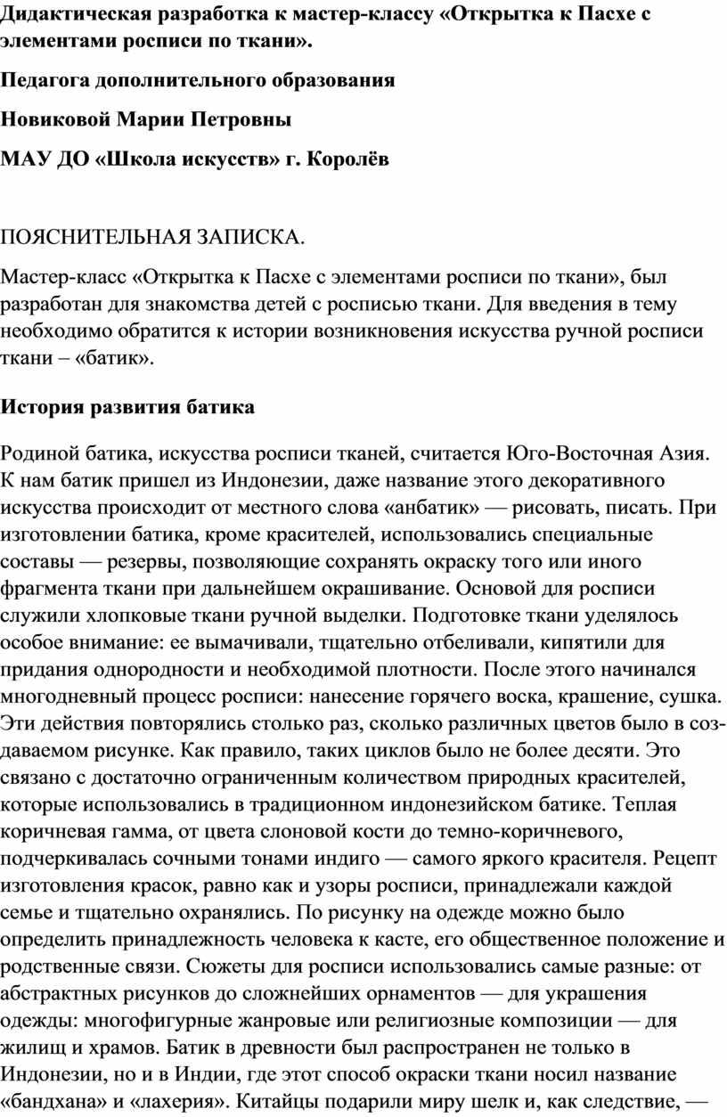 Дидактическая разработка к мастер-классу «Открытка к