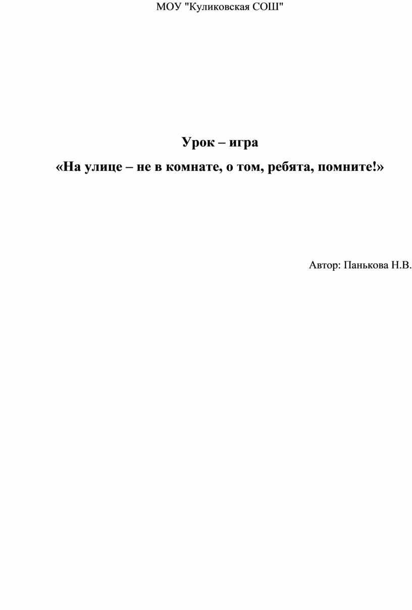 """МОУ """"Куликовская СОШ"""""""
