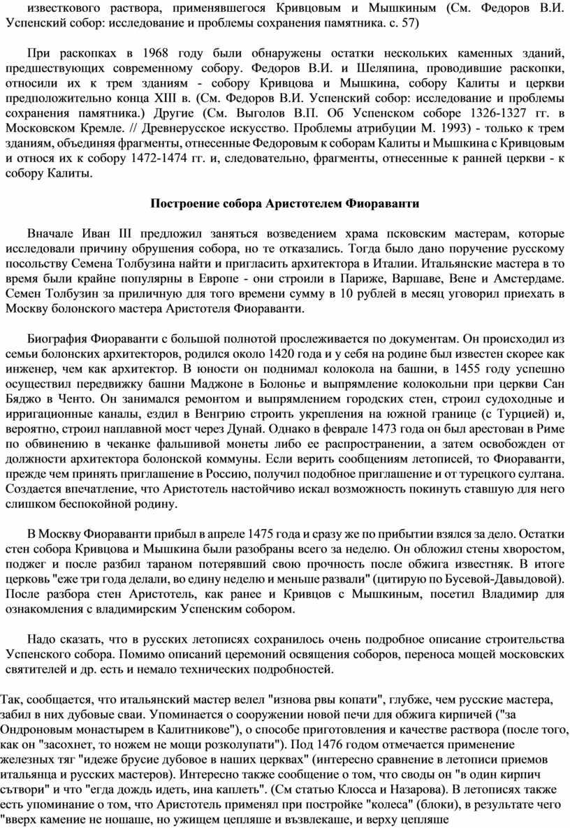 Кривцовым и Мышкиным (См. Федоров