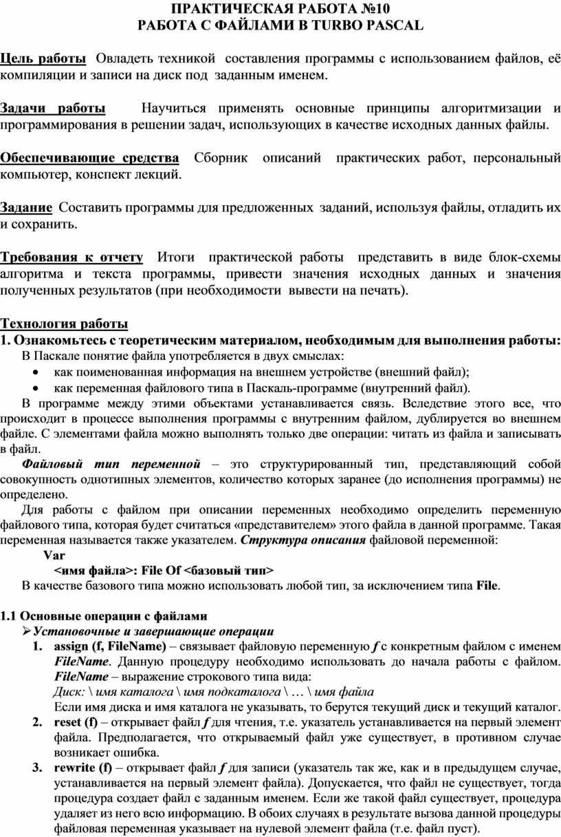ПРАКТИЧЕСКАЯ РАБОТА №10 РАБОТА