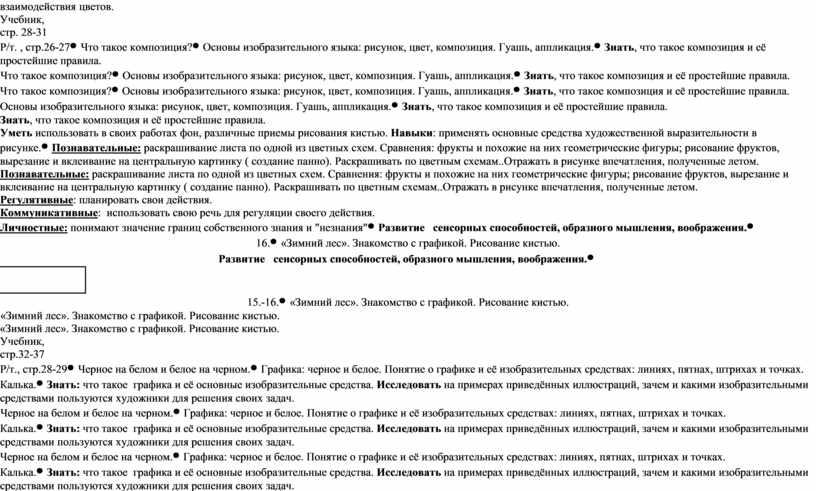 Учебник, стр. 28-31 Р/т. , стр