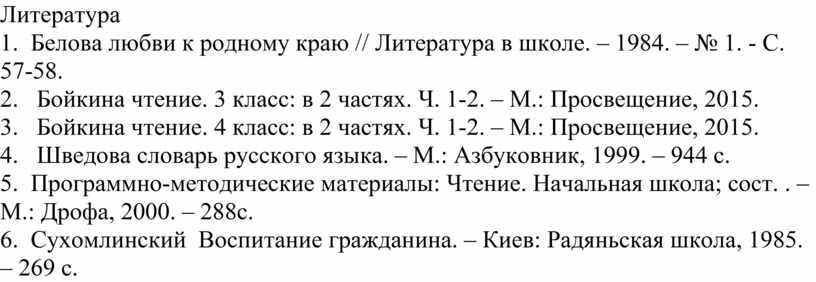 Литература 1. Белова любви к родному краю //