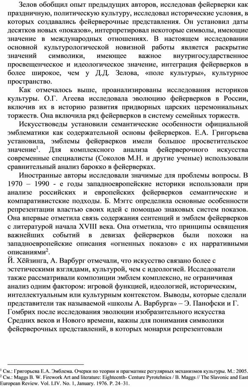 Зелов обобщил опыт предыдущих авторов, исследовав фейерверки как праздничную, политическую культуру, исследовал исторические условия, в которых создавались фейерверочные представления