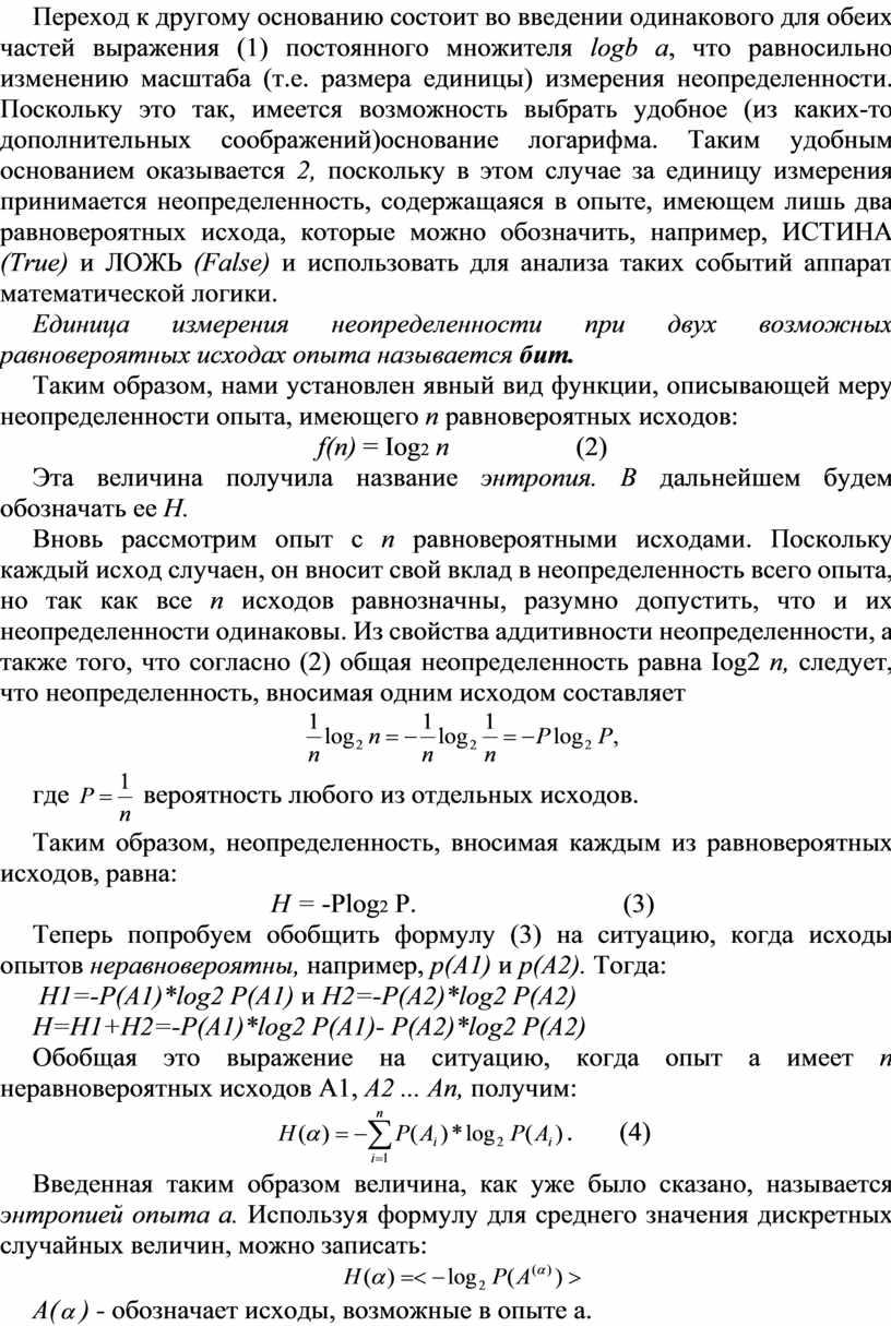 Переход к другому основанию состоит во введении одинакового для обеих частей выражения (1) постоянного множителя logb a , что равносильно изменению масштаба (т