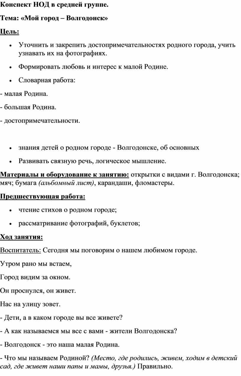 Конспект НОД в средней группе.