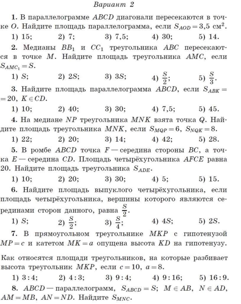 """Программа факультативного курса """"Дополнительные методы решения планиметрических задач"""" для обучающихся 9 класса"""