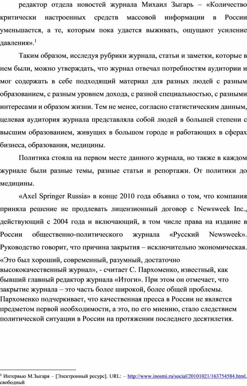 Михаил Зыгарь – «Количество критически настроенных средств массовой информации в