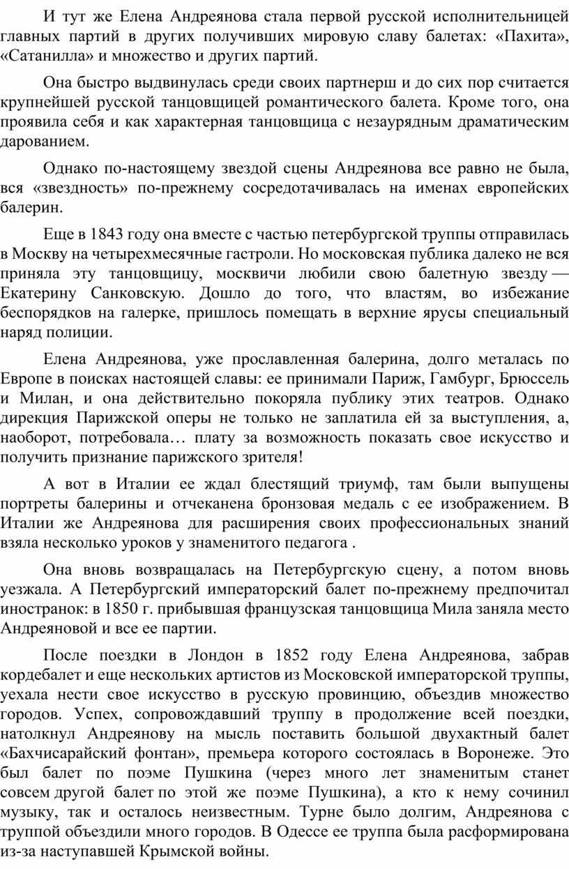 И тут же Елена Андреянова стала первой русской исполнительницей главных партий в других получивших мировую славу балетах: «