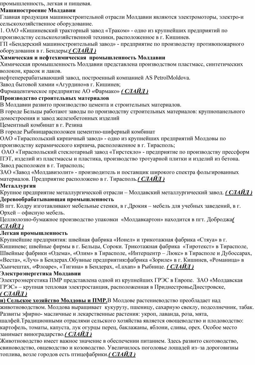 Машиностроение Молдавии Главная продукция машиностроительной отрасли