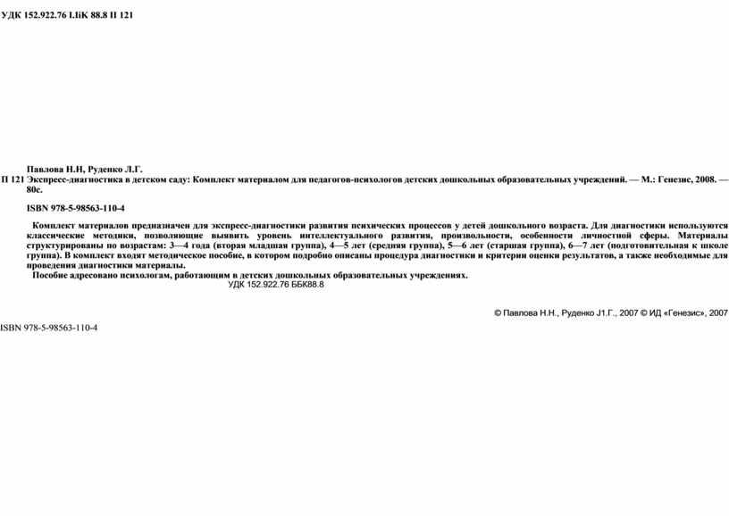 УДК 152.922.76 I . IiK 88.8