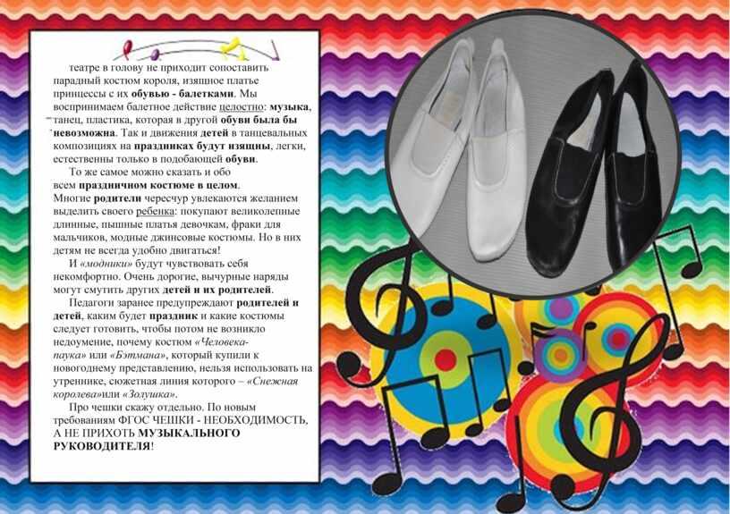 Мы воспринимаем балетное действие целостно : музыка , танец, пластика, которая в другой обуви была бы невозможна