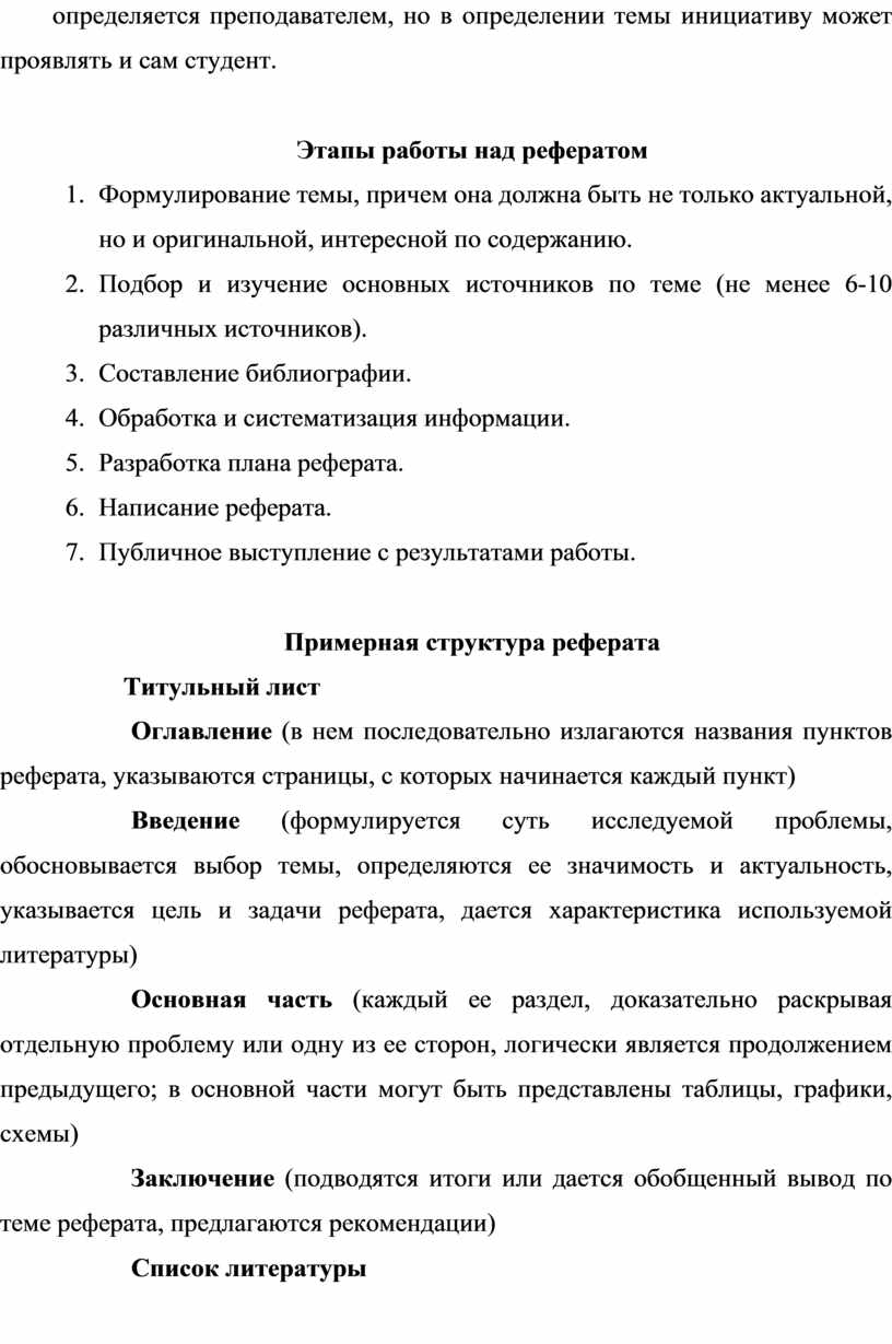 Этапы работы над рефератом 1