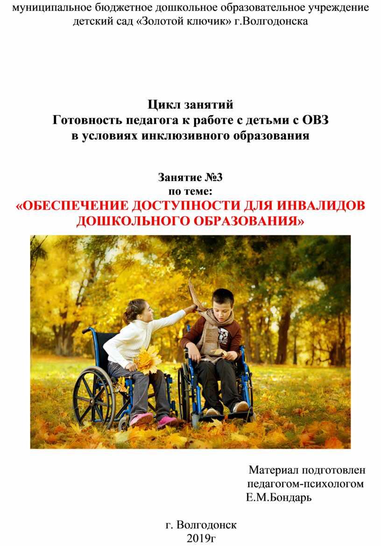 Золотой ключик» г.Волгодонска