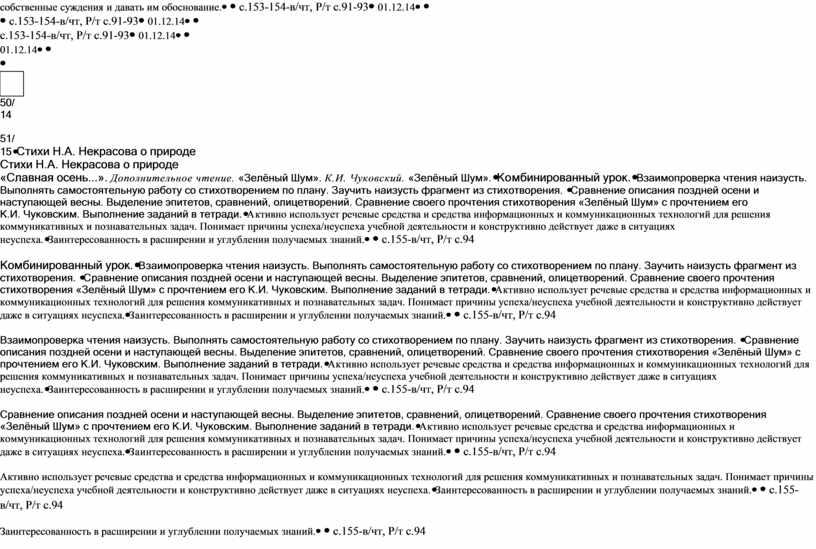 Р/т с.91-93 01.12.14 50/ 14 51/ 15