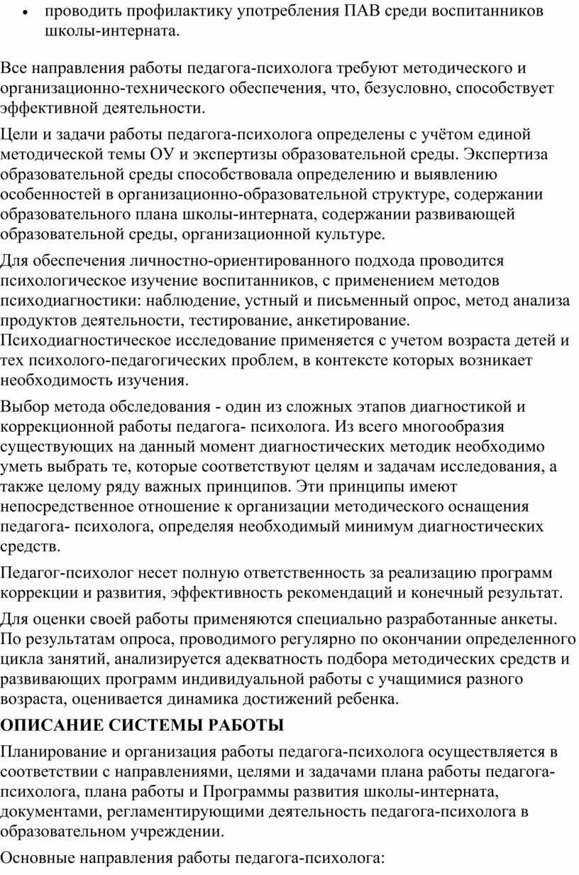 ПАВ среди воспитанников школы-интерната
