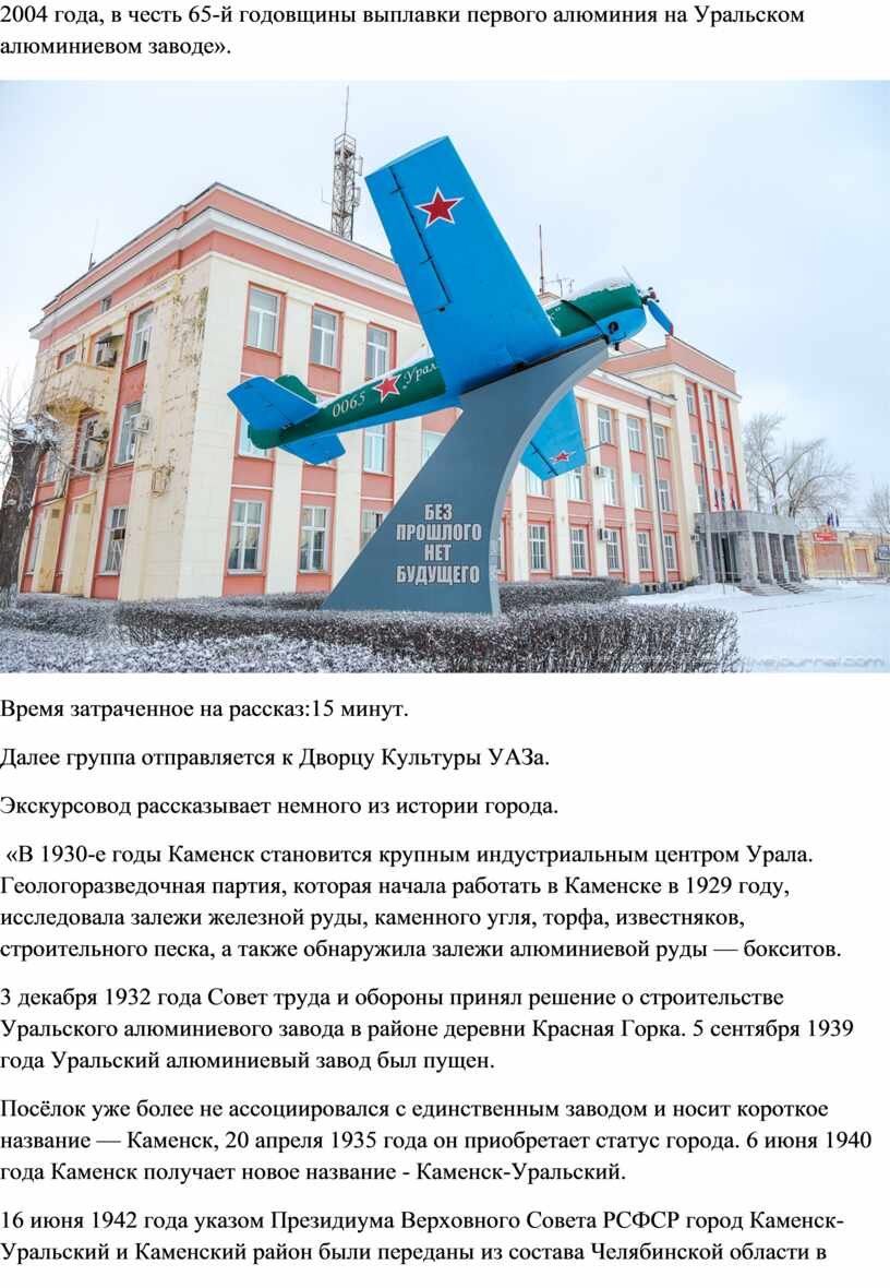 Уральском алюминиевом заводе».