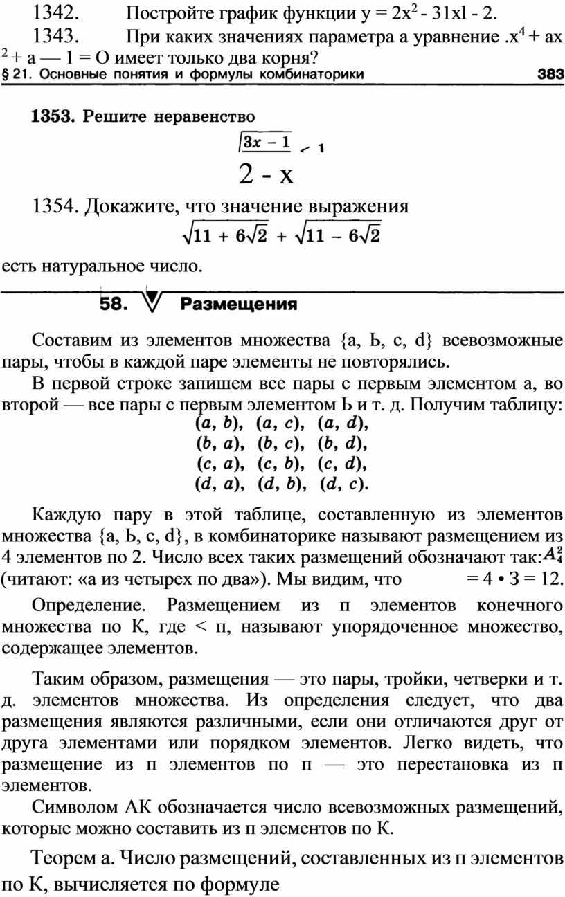 Постройте график функции у = 2х 2 - 31xl - 2