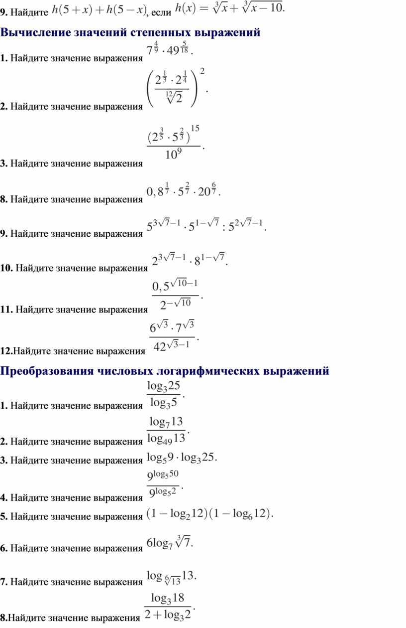 Найдите , если Вычисление значений степенных выражений 1