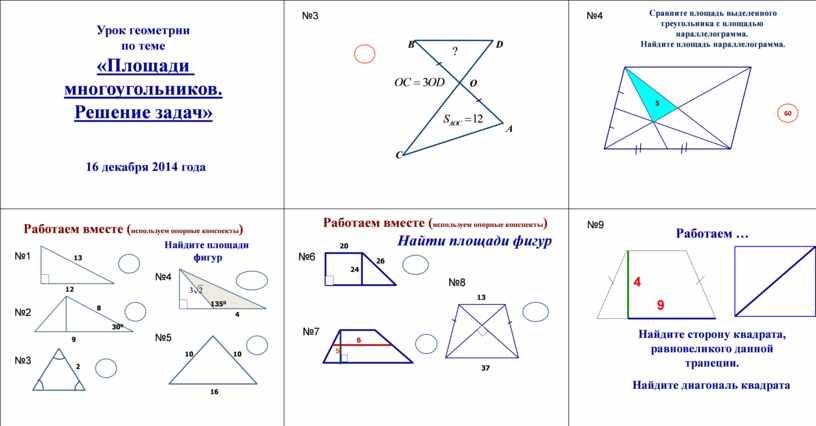 """Урок геометрии по теме """"Площади фигур"""" (8 класс)"""