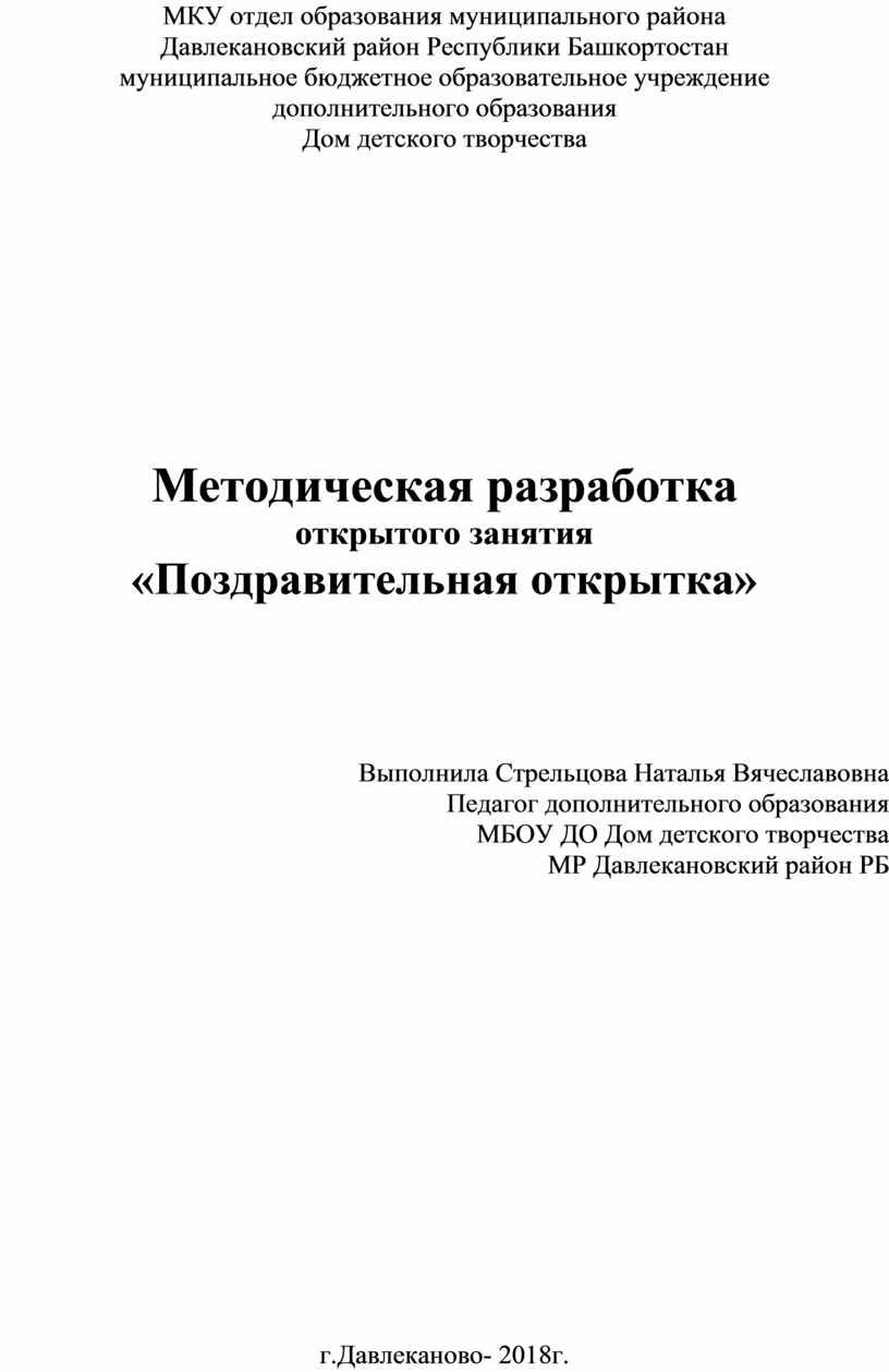 МКУ отдел образования муниципального района