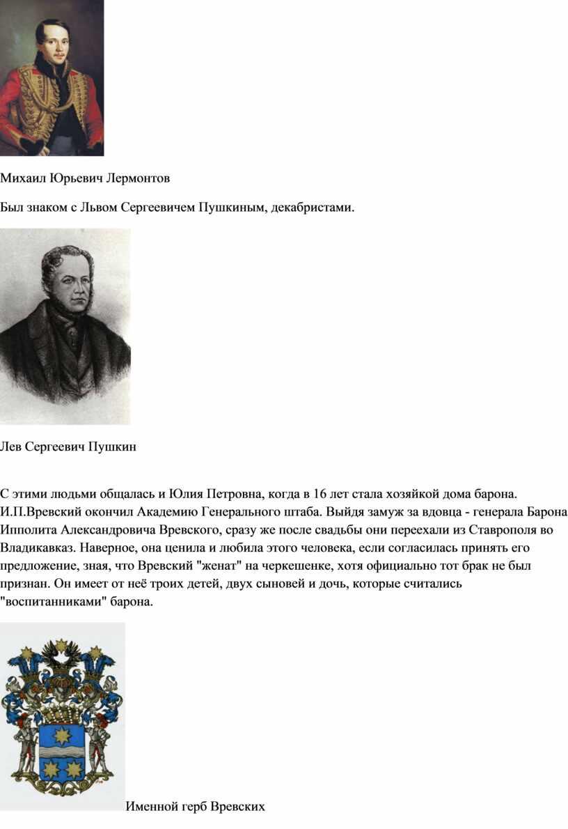 Михаил Юрьевич Лермонтов Был знаком с