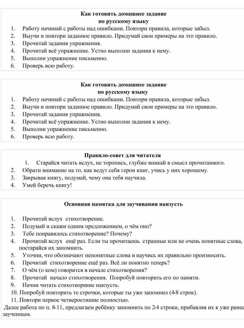 Как готовить домашнее задание по русскому языку 1