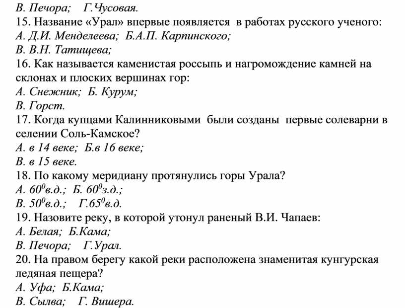 В. Печора; Г.Чусовая. 15