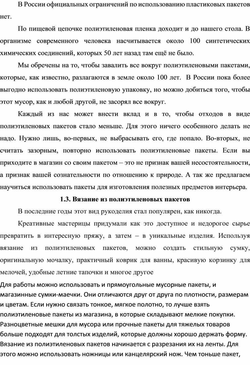 В России официальных ограничений по использованию пластиковых пакетов нет