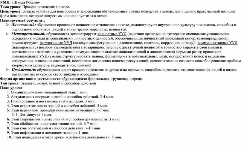 УМК: «Школа России» Тема урока :