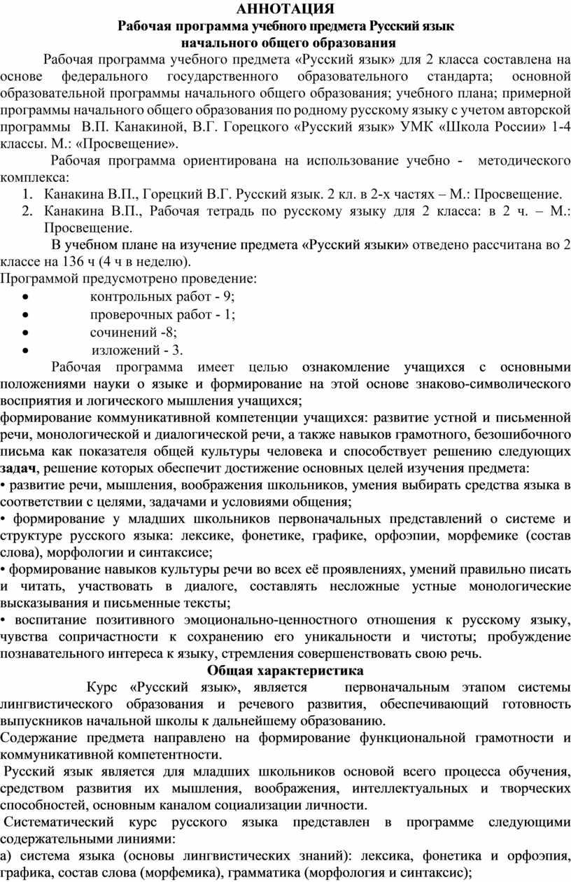 АННОТАЦИЯ Рабочая программа учебного предмета