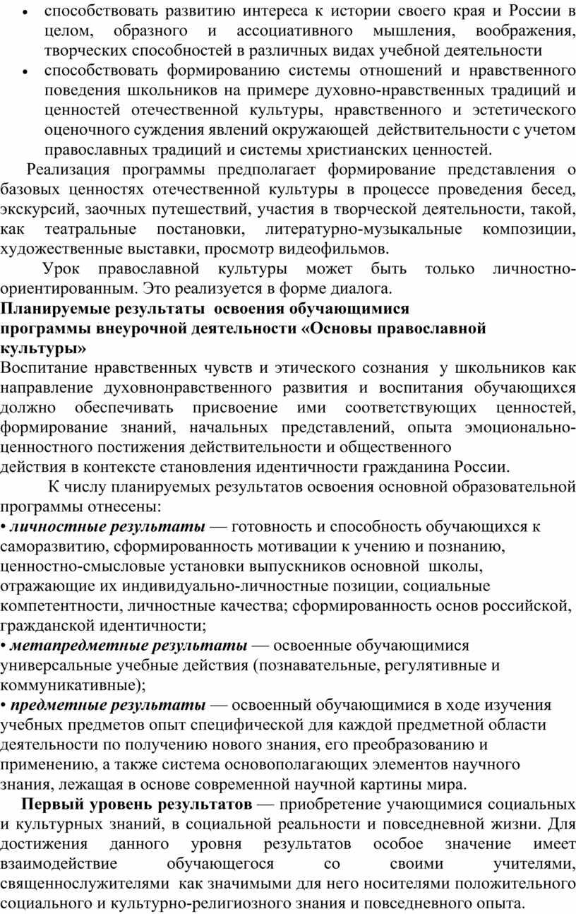 России в целом, образного и ассоциативного мышления, воображения, творческих способностей в различных видах учебной деятельности способствовать формированию системы отношений и нравственного поведения школьников на примере…