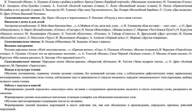 К. Ушинский «Мена»; А. Пушкин «Сказка о рыбаке и рыбке»; братья