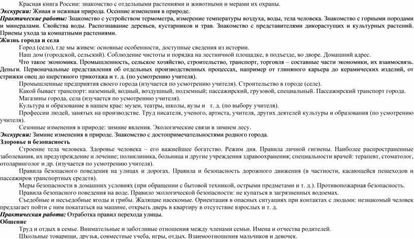 Красная книга России: знакомство с отдельными растениями и животными и мерами их охраны