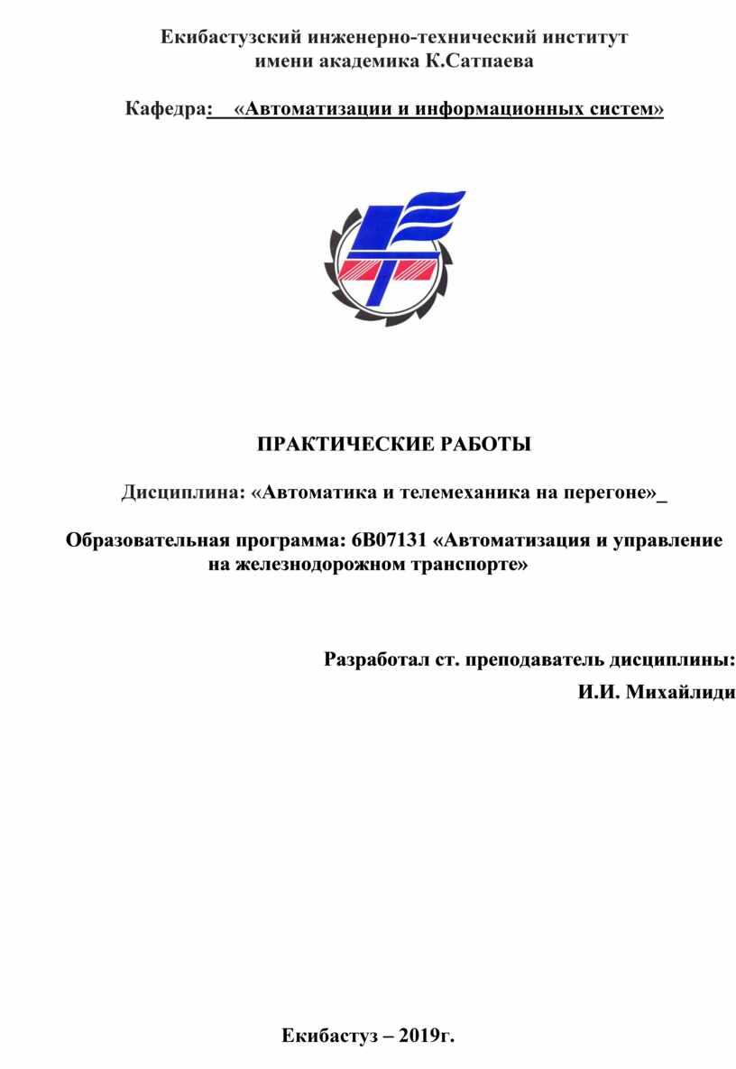 Екибастузский инженерно-технический институт имени академика