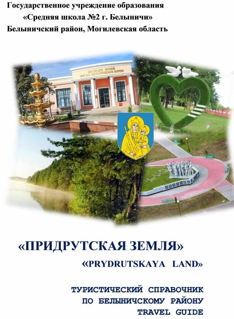 Государственное учреждение образования «Средняя школа №2 г