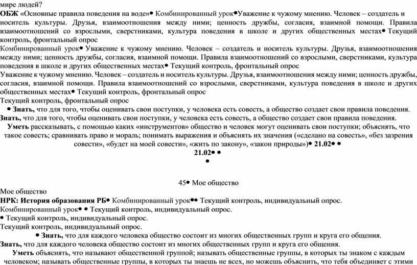 ОБЖ «Основные правила поведения на воде»