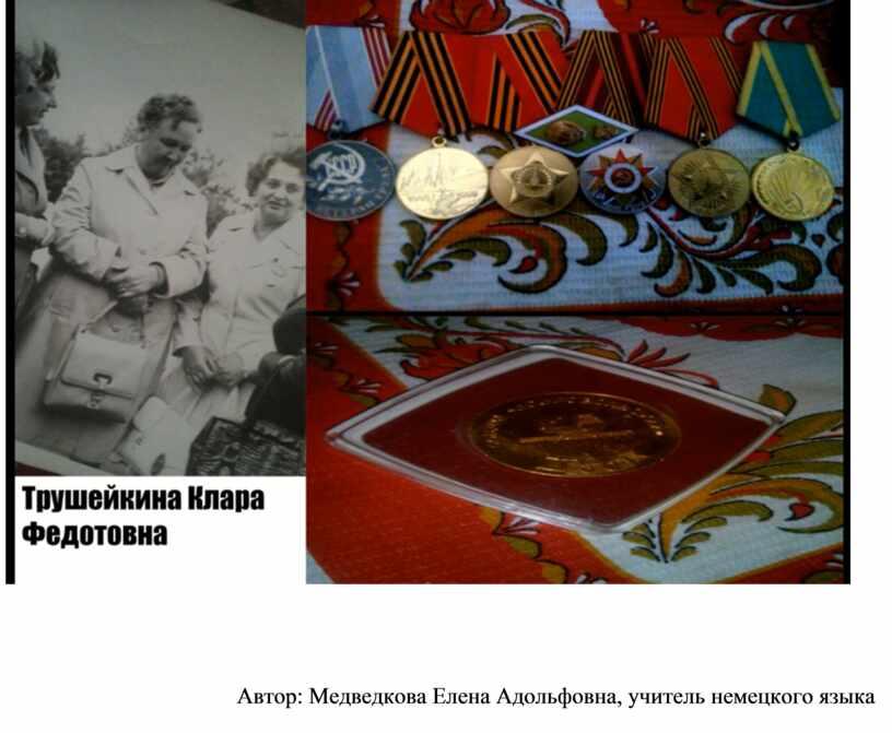Автор: Медведкова Елена Адольфовна, учитель немецкого языка