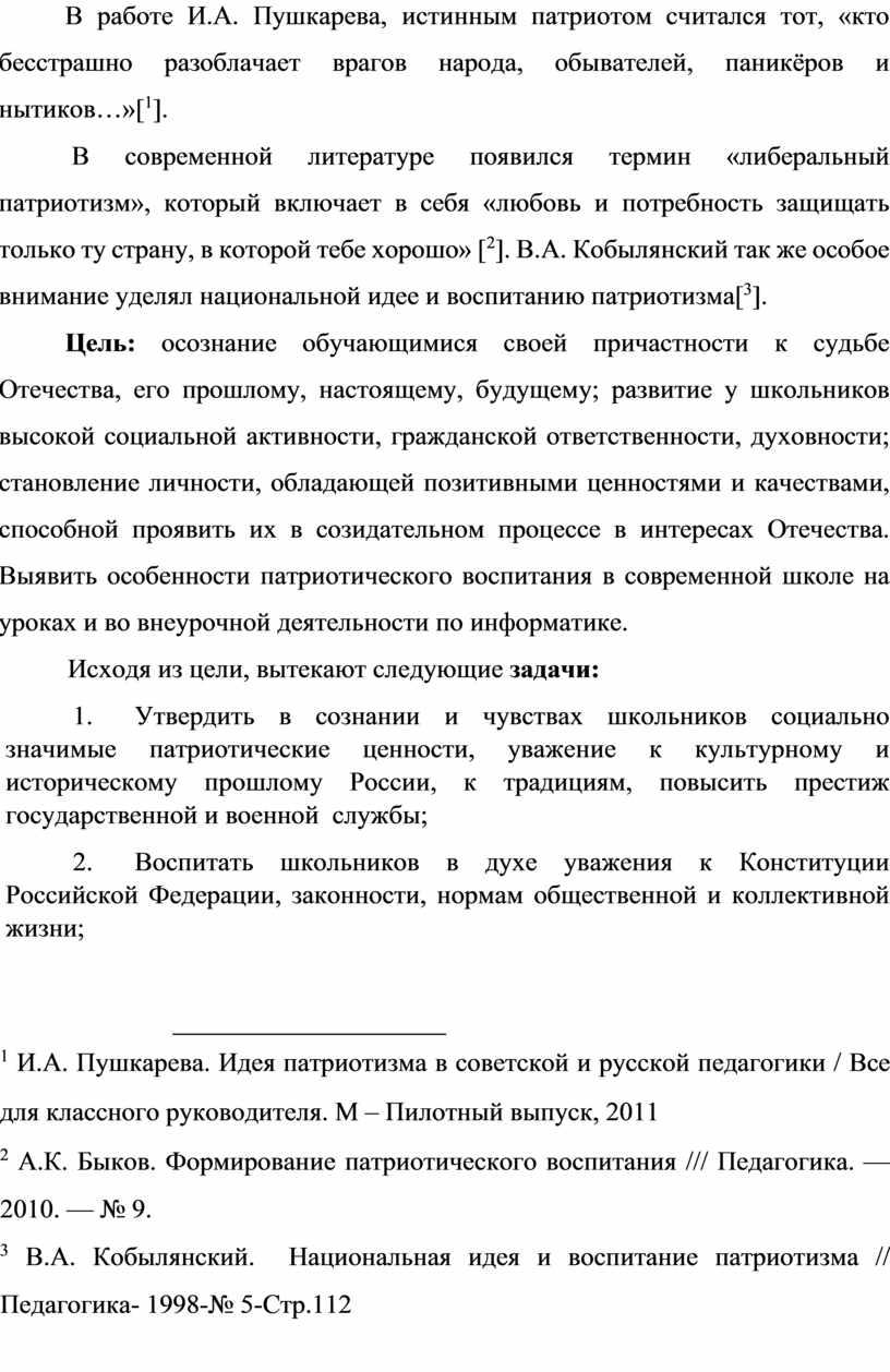 В работе И.А. Пушкарева, истинным патриотом считался тот, «кто бесстрашно разоблачает врагов народа, обывателей, паникёров и нытиков…»[ [1] ]