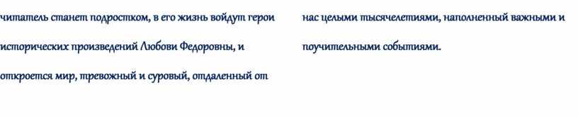 Любови Федоровны, и откроется мир, тревожный и суровый, отдаленный от нас целыми тысячелетиями, наполненный важными и поучительными событиями