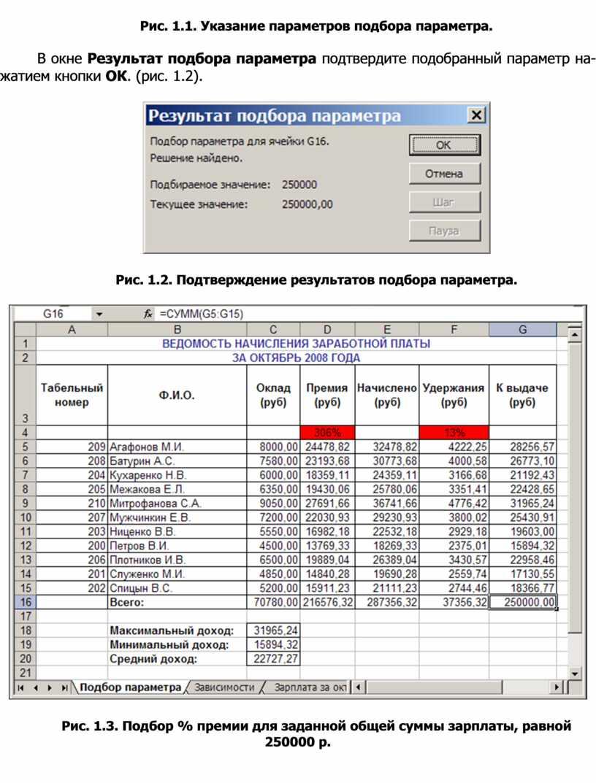 Рис. 1.1. Указание параметров подбора параметра