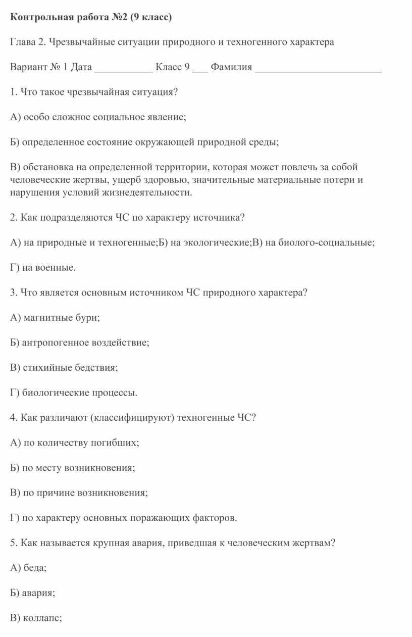 Контрольная работа №2 (9 класс)